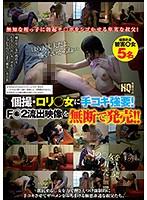 個撮・ロリ○女に手コキ強要! F○2流出映像を無断で発売!! ダウンロード