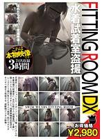 (29dbaz00012)[DBAZ-012] FITTING ROOM DX 水着試着室盗撮 3時間 ダウンロード