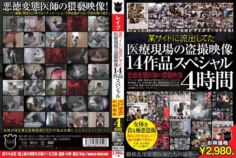 [DBAZ-020] 某サイトに流出してた 医療現場の盗撮映像 14作品 スペシャル4時間