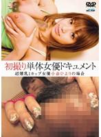 初撮り 単体女優ドキュメント 超爆乳Iカップ女優小春ひよりの場合 ダウンロード