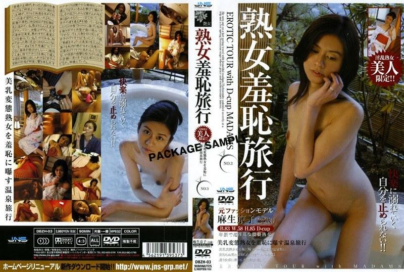 露天風呂にて、浴衣の熟女、麻生京子出演の羞恥無料動画像。熟女羞恥旅行 NO.3