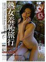 熟女羞恥旅行 NO.3 ダウンロード