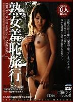 「熟女羞恥旅行 NO.10」のパッケージ画像