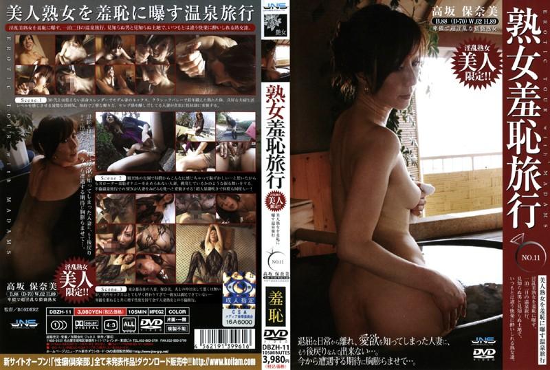 露天風呂にて、スレンダーの人妻、澤村レイコ(高坂保奈美、高坂ますみ)出演のローターオナニー無料動画像。熟女羞恥旅行 NO.11