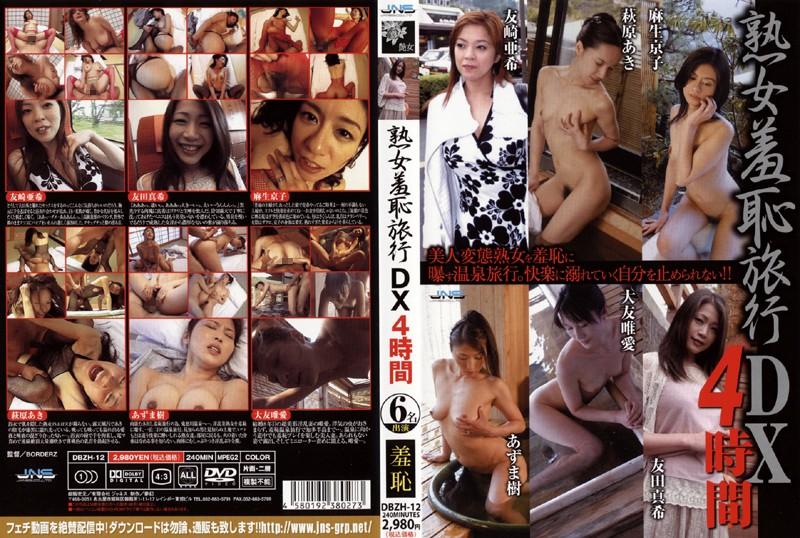 巨乳の美人、友田真希出演の羞恥無料動画像。熟女羞恥旅行DX 4時間