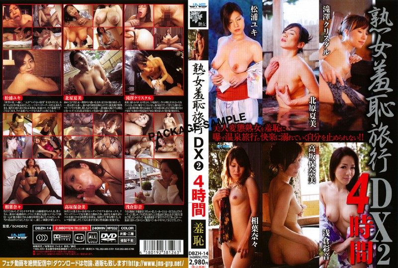 淫乱の熟女、松浦ユキ出演の羞恥無料動画像。熟女羞恥旅行DX 2 4時間