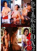 熟女羞恥旅行DX 2 4時間 ダウンロード