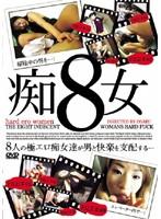 「痴8女」のパッケージ画像
