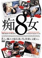「痴8女 2」のパッケージ画像
