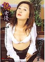 熟女優 西澤麻里