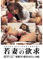 (29dcwy06)[DCWY-006] 若妻の欲求 愛川みあ ダウンロード