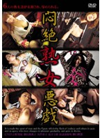 (29dczj02)[DCZJ-002] 悶絶熟女悪戯 ダウンロード