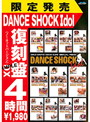 DANCE SHOCK Idol 復刻版 DX(ノーカットバージョン)4時間