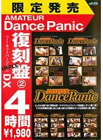 AMATEURE Dance Panic 復刻版 2 DX(ノーカットバージョン)4時間 ダウンロード