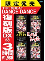 (29ddca00007)[DDCA-007] THE GREAT DANCE DANCE 復刻盤 DX 2 3時間 ダウンロード