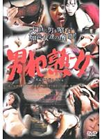 「男犯熟女 2」のパッケージ画像