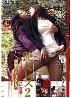 (29ddse02)[DDSE-002] 艶女レズ2 愛し合う淫らで美しい女達… [月島えりな×美郷舞] ダウンロード