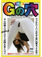 Gの穴 4人の美女出演!! 2 ダウンロード