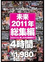 (29dfba00002)[DFBA-002] 未来 2011年総集編 4時間 ダウンロード