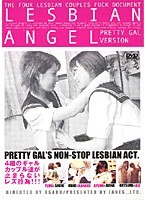(29dflc03)[DFLC-003] LESBIAN ANGEL 3 ダウンロード
