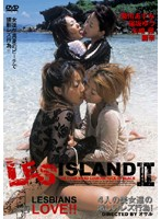 「LES ISLAND 2」のパッケージ画像