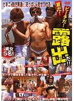 (29dfta00028)[DFTA-028] 夏だ!ビーチだ!露出だ!! ダウンロード