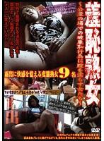 (29dfta00036)[DFTA-036] 羞恥熟女 〜公衆の場での破廉恥行為に膣を濡らす女たち〜 ダウンロード