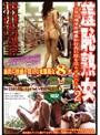 羞恥熟女 〜公衆の場での破廉恥行為に膣を濡らす女たち〜 2