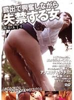 露出で興奮しながら失禁する女 桜井エミリ ダウンロード
