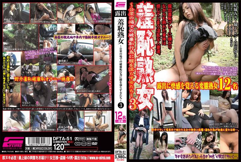 野外にて、人妻、細川まり出演のローター無料動画像。羞恥熟女~公衆の場での破廉恥行為に膣を濡らす女たち~ 3