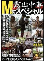 (29dftc20)[DFTC-020] M女露出中毒スペシャル ダウンロード