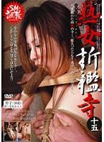 (29dftf00015)[DFTF-015] 熟女折檻寺 十五 ダウンロード