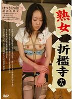 熟女折檻寺 十八 ダウンロード