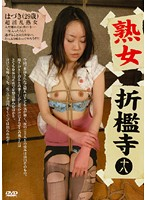 (29dftf00018)[DFTF-018] 熟女折檻寺 十八 ダウンロード