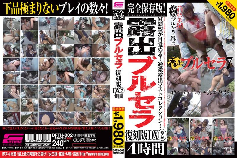 野外にて、スクール水着の女子校生の羞恥無料ロリ動画像。露出ブルセラ 復刻版 DX 2 4時間