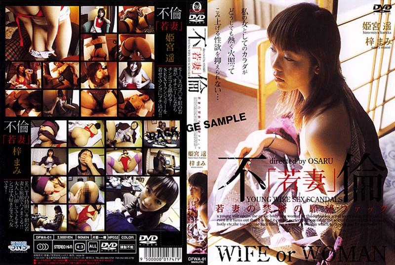 【わかずま】浴衣の人妻、梓まみ出演の不倫無料jyukujyo douga動画像。不[若妻]倫