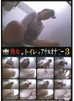 熟女がトイレでアナルオナニー 3