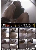 「熟女がトイレでアナルオナニー 4」のパッケージ画像