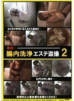 (29dgcs00002)[DGCS-002] 悪欲!腸内洗浄エステ盗撮 2 ダウンロード