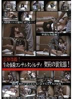 (29dghj01)[DGHJ-001] 悪欲盗撮 生命保険コンサルタントレディ 契約の裏実態!! ダウンロード