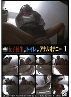 「女子校生がトイレでアナルオナニー 1」のパッケージ画像