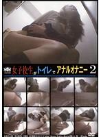 「女子校生がトイレでアナルオナニー 2」のパッケージ画像
