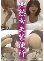 「熟女失禁便所」のパッケージ画像