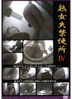 (29dgjb00004)[DGJB-004] 熟女失禁便所 4 ダウンロード