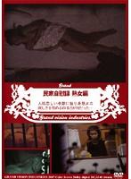 (29dgjj00001)[DGJJ-001] 民家自慰録 熟女編 ダウンロード