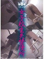 (29dgjs00001)[DGJS-001] 女子校生失禁便所 ダウンロード