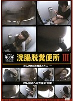 (29dgkp00003)[DGKP-003] 浣腸脱糞便所 3 ダウンロード