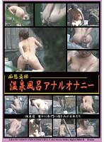 (29dgoa00001)[DGOA-001] 痴態盗撮 温泉風呂アナルオナニー ダウンロード