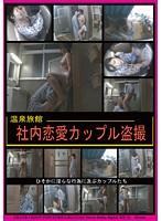 (29dgoc00001)[DGOC-001] 温泉旅館 社内恋愛カップル盗撮 ダウンロード