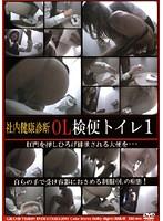 (29dgok01)[DGOK-001] 社内健康診断OL検便トイレ 1 ダウンロード
